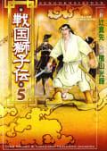戦国獅子伝(5)