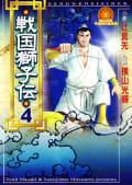 戦国獅子伝(4)