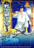 戦国獅子伝(3)