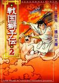 戦国獅子伝(2)