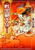 戦国獅子伝(1)