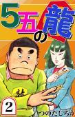5五の龍(2)