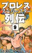 プロレススーパースター列伝  (9)