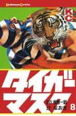 タイガーマスク(8)