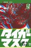 タイガーマスク(7)