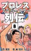 プロレススーパースター列伝  (8)
