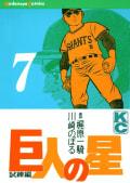 巨人の星(7)