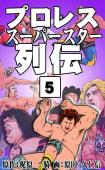 プロレススーパースター列伝  (5)