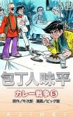 包丁人味平 カレー戦争(5)