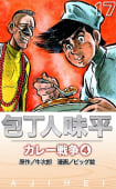 包丁人味平 カレー戦争(4)