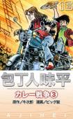 包丁人味平 カレー戦争(3)