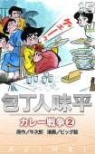 包丁人味平 カレー戦争(2)