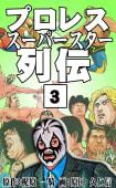 プロレススーパースター列伝  (3)