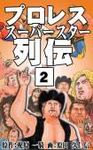 プロレススーパースター列伝  (2)