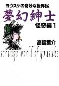 夢幻紳士 怪奇編(1)