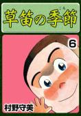 草笛の季節(6)