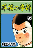 草笛の季節(5)