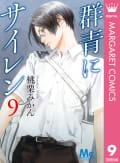 群青にサイレン(9)