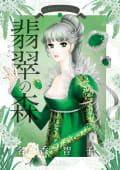 名香智子コレクション(7) 翡翠の森