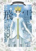 名香智子コレクション(5) 飛雪