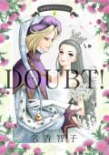 名香智子コレクション(2) DOUBT!