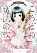 名香智子コレクション(1) ころばぬ魔法の杖