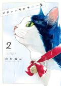 ゴジュッセンチの一生2【電子限定特典付き】