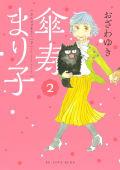 傘寿まり子(2)