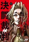 決闘裁判(3)