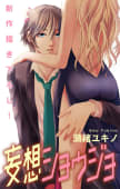 Love Jossie 妄想ショウジョ story08