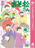 おそ松さん(4)