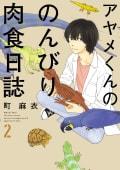 アヤメくんののんびり肉食日誌(2)