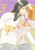 凪のお暇(3)