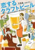 恋するクラフトビール 知識ゼロから好みの一杯に出会える