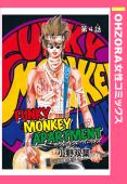 FUNKY MONKEY APARTMENT 第4話 【単話売】