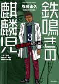 鉄鳴きの麒麟児 歌舞伎町制圧編(3)