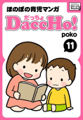 DaccHo!(だっちょ) 11