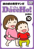 DaccHo!(だっちょ) 10