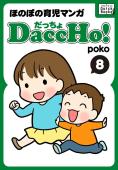DaccHo!(だっちょ) 8