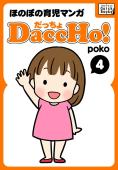 DaccHo!(だっちょ) 4