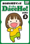 DaccHo!(だっちょ) 3