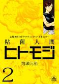 粘菌人間ヒトモジ(2)
