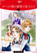 ゴースト城の秘密の恋人たち(5)