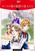 ゴースト城の秘密の恋人たち(1)