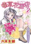 毒草花苗店(ナーセリー)(2)