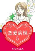 恋愛病棟(5)