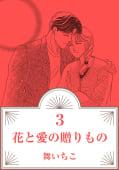 花と愛の贈りもの ―花屋の奈々子さん―(3)