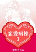 恋愛病棟(3)