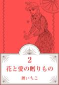花と愛の贈りもの ―花屋の奈々子さん―(2)