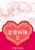 恋愛病棟(2)